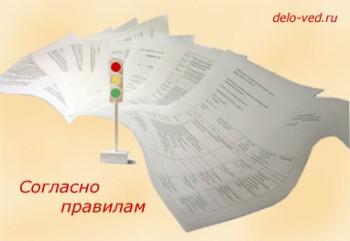 Узнать о правилах написания деловых писем