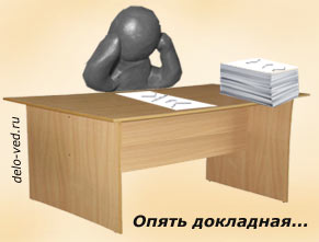 Правила составления докладных проиллюстрированы на образцах