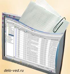 Преимущества ведения электронного документооборота
