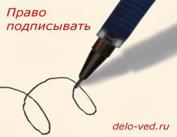 Образец приказа о предоставлении права подписи