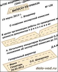 Как сделать выписку из приказа