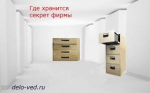Архив организации может быть разным