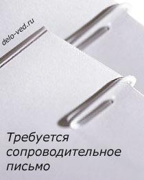 Сопроводительное письмо для подтверждения отправки документов