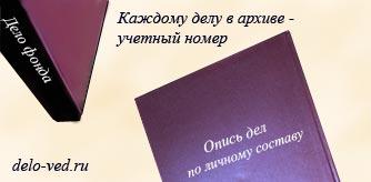 образец заполнения паспорта архива организации