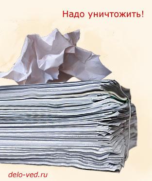 Время для уничтожения старых документов