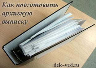 Архивная копия по запросу