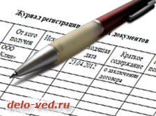 Правила заполнения регистрационных форм входящих документов